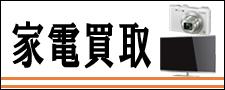 家電サイト