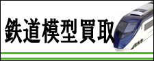模型サイト