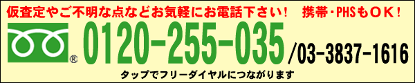 freedial1